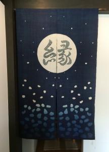 藍染のれん1 (売り切れ)